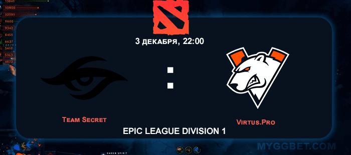 Прогноз на Team Secret vs Virtus.Pro