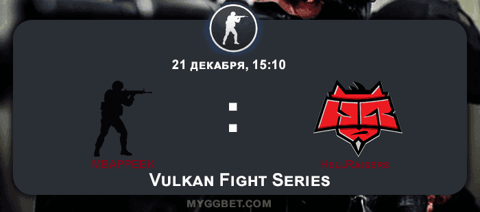 Прогноз на матч MBAPPEEK vs HellRaisers 21 декабря