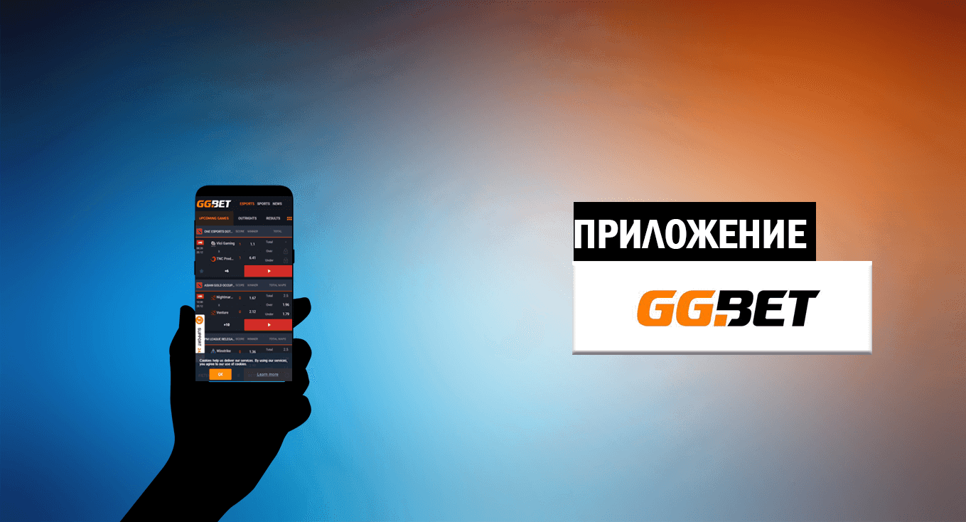 Downloadable version of GGBet for Android